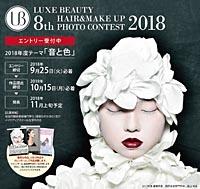 8th HAIR&MAKE UP PHOTO CONTEST