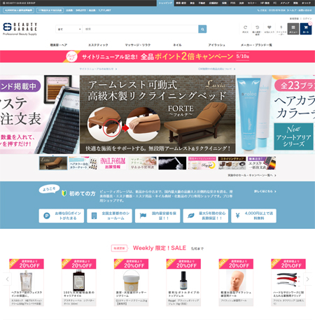 BEAUTY GARAGE Online Shop