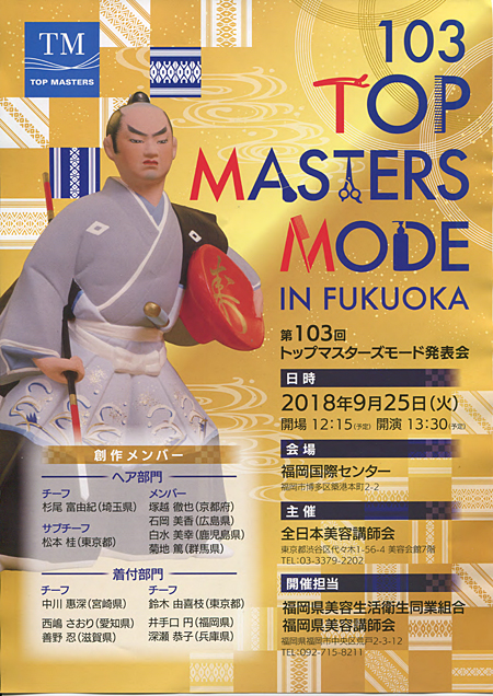103th_Top Masters mode