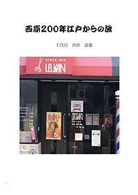 西原200年江戸からの旅.indd