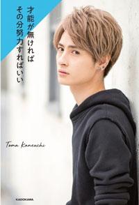 kaneuchi_toma