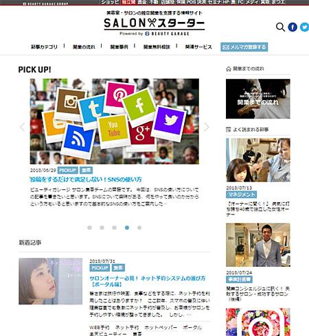 Salon_starter