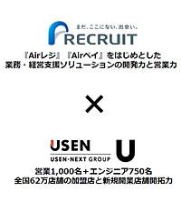 usen&recruit