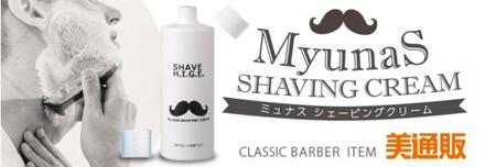 myunas_shave_c