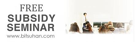 subsidy_seminar