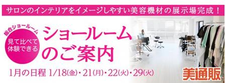 bitsuhan_showroom