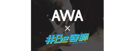 biyoushi_awa