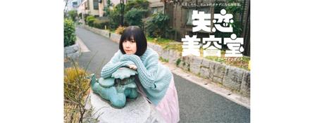 shitsuren_biyoushitu