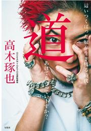book_takagi_takuya