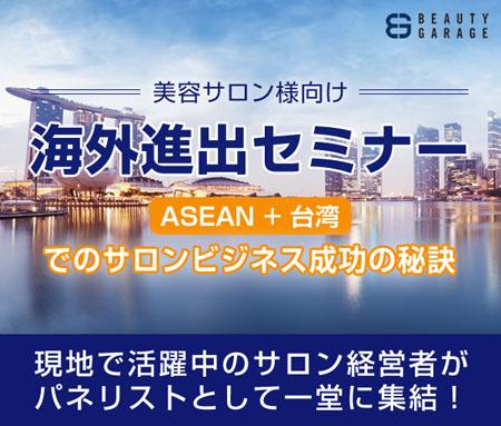 overseas-seminar
