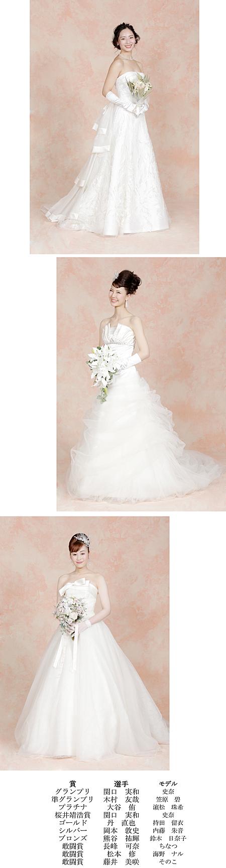yokota_bridal_con2019
