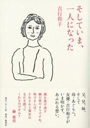 book_yoshiyuki_kazuko0