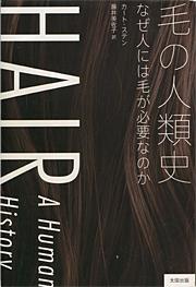 hair_a _human_history