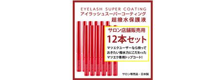 matsukaze_supercoating