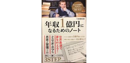 book_tokio_godou