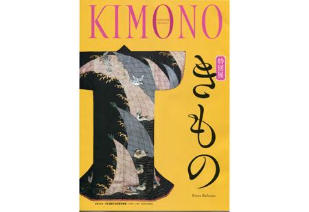 kimono_kosode