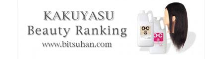 kakusasu_beauty_ranking