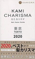 kami_charisma_book