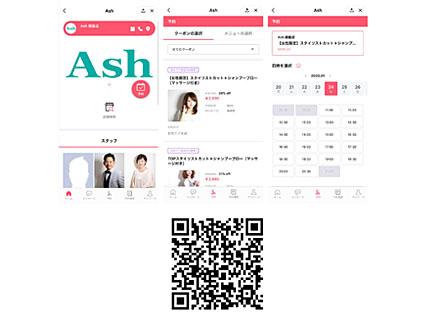 AshのLINEミニアプリの画面イメージとQRコード