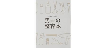 otoko_no_seiyoubon_shiseido