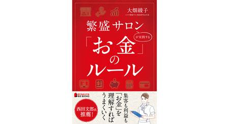 ohata_ayako