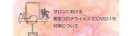 ba_tokyo_virus