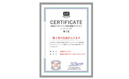 matsukaze_certificate
