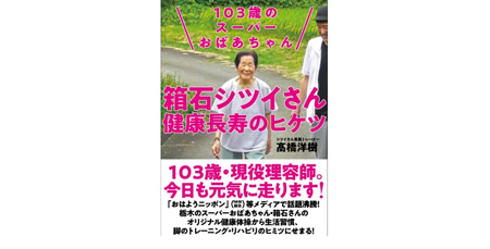 shitsui_hakoishi_book