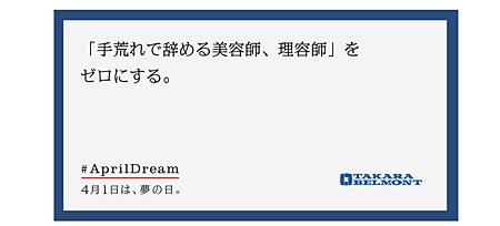 takara_aprildream