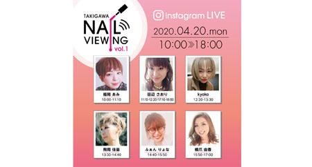takigawa_nail_viewing