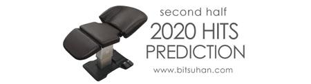 2020hits_sh_bitsuhan