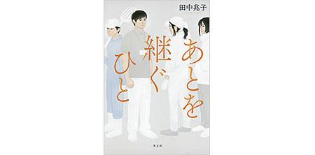 book_atowotsuguhito