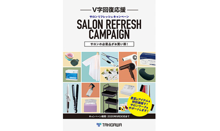 salonrefresh_campaign