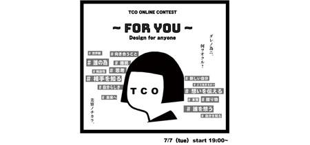 tco_contest