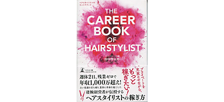 The_Carear_of_Hairstylist