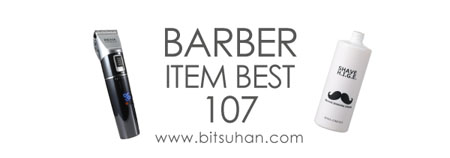barber_item_best107