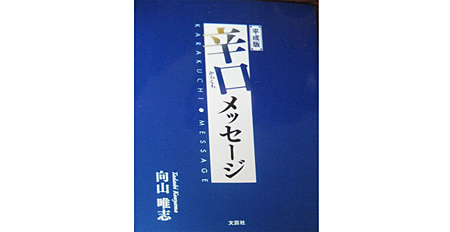book_karakuchi