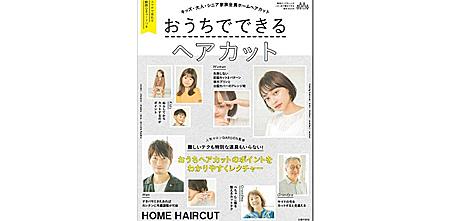 home_haircut
