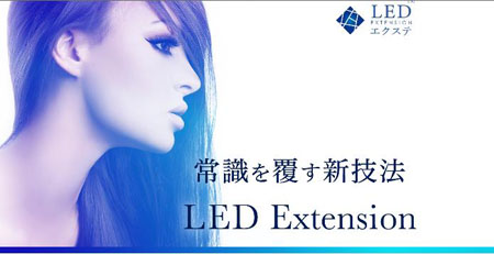 led_extension