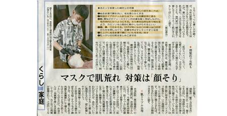 yomiuri_2020_0912