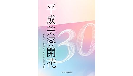 heisei_biyokaika