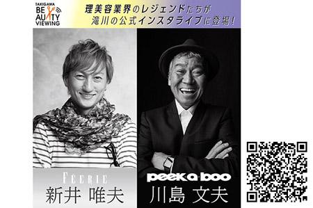 takigawa_insta