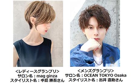前回、HOT PEPPER Beauty AWARD 2020 グランプリ作品
