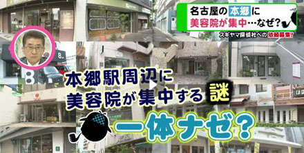 東海テレビ「FNNピックアップ」(2020年11月27日放送)より