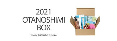 bitsuhan_2021_01