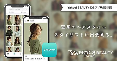 yahoo_beauty_ios