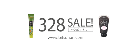 bitsuhan_328sale