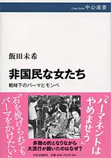 hikokumin_na_onatachi