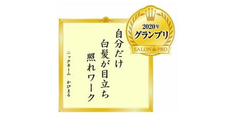 shiraga_senryu2020