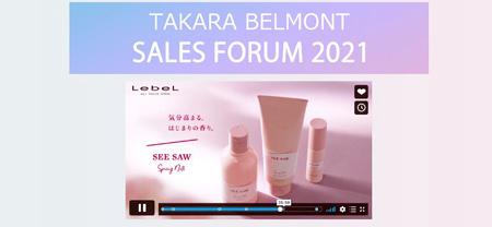takara_salesforum2021